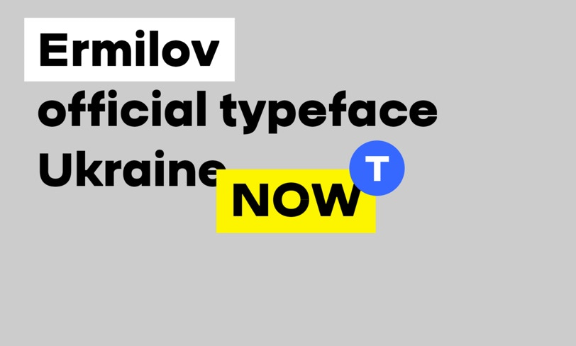 nowe logo ukrainy - typografia